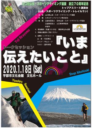 山口県山岳・スポ-ツクライミング連盟 創立70周年記念 トップアスリ-ト講演会 (山岳・スポ-ツクライミング・トレイルラン)